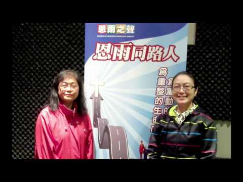 電台見證 鍾玉衍 (真神是愛) (12/04/2016 多倫多播放)
