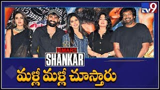 Ismart Shankar team press meet || Ram || Puri Jaganath || Charmy
