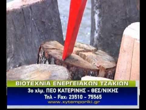 εργαλείο κοπής ξύλων - Χυτεμπορική Πιερίας.wmv