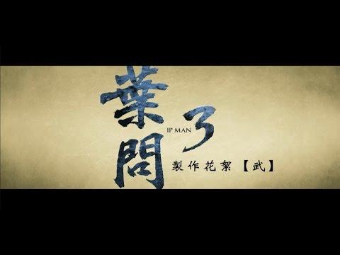 《葉問3》的製作特輯影片搶先公開,超紮實的武打對決讓人看了都要緊張得冒汗了!