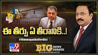 Big News Big Debate: ఏపీ ప్రభుత్వానికి ఎదురుదెబ్బేనా? – Rajinikanth