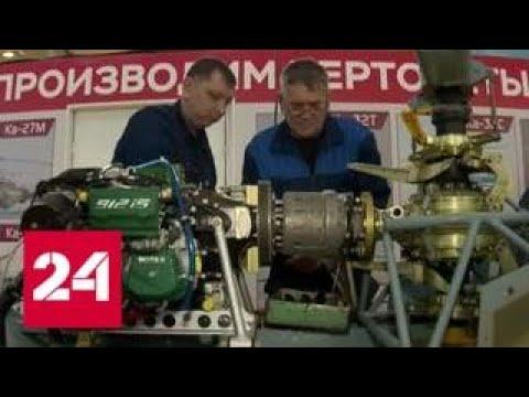 Первый вРоссии беспилотный вертолет собрали вБашкирии