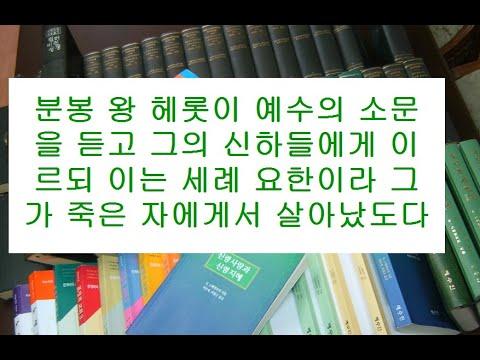 마태복음영해설교14장1-5