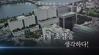 다시 초심을 생각하다 2019년 서울아산병원 지나온 발자취 미리보기