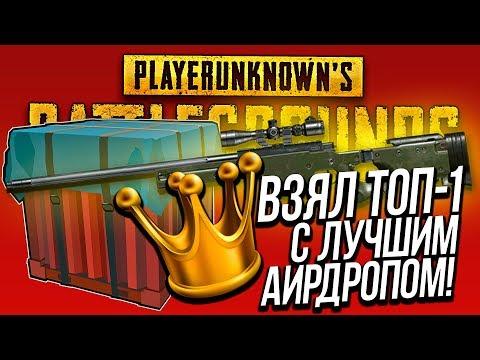 ВЗЯЛ ТОП - 1 С ЛУЧШИМ АИРДРОПОМ В PUBG! - ГАЙД И ВЫНОС СЕРВЕРА В Battlegrounds (видео)