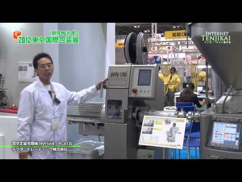真空定量充填機 HVF664 / FCA120 - テラダ・トレーディング株式会社