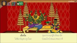 สื่อการเรียนการสอน กลอนบทละคร ป.6 ภาษาไทย