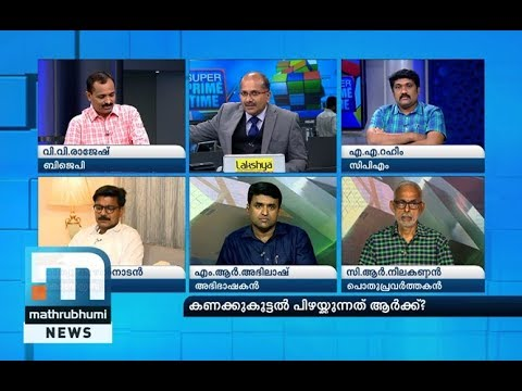 Who Is Going Wrong In Calculations?| Super Prime Time| Part 1| Mathrubhumi News