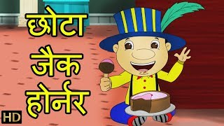 Little Jack Horner (छोटा जैक होर्नर) Hindi Nursery Rhyme for Children | Shemaroo Kids Hindi