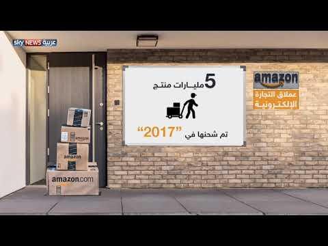 العرب اليوم - شاهد: أمازون عملاق التجارة الإلكترونية