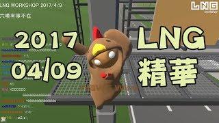 LNG精華 來互相傷害啊 2017/04/09