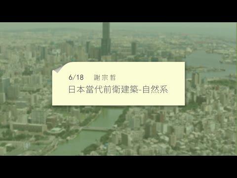 2016城市講堂06/18謝宗哲/日本當代前衛建築--自然系