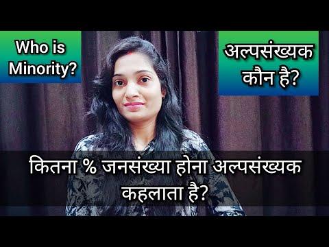 #Minority अल्पसंख्यक किसे कहते हैं? (what is Minority?)
