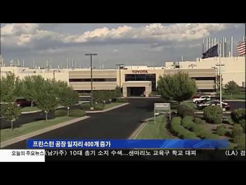 """도요타 """"인디애나 6억달러 투자"""" 1.24.17 KBS America News"""