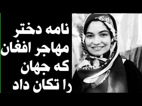 نامه تاریخی دختر مهاجر افغان در یونان | Afg Internet TV