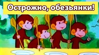 Сборник мультиков: Обезьянки   Careful, monkeys! Russian cartoon animation movie