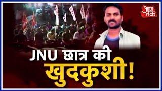 Aaj Subah: JNU's Student  Allegedly Commits Suicide In Delhi