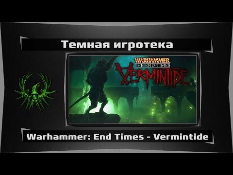 Vermintide: Смерть скейвенам!