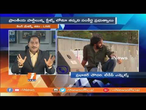 Debate on Coalition Politics In South States   Will Pawan Become King Maker in AP?   P3   iNews