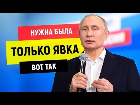 Разоблачение Путина и Грудинина | Выборы 2018 (Настоящий смысл)