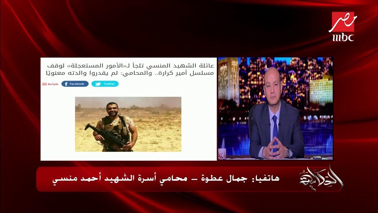 """المحامي جمال عطوة يكشف سبب لجوء أسرة الشهيد أحمد المنسي لـ""""الأمور المستعجلة"""" لوقف مسلسل أمير كرارة"""