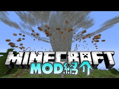 【MinecraftMOD紹介】トルネードMOD