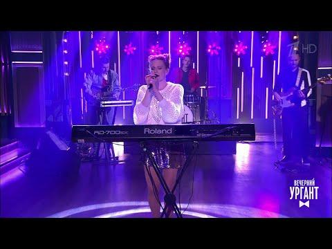 Выступление Монеточки на «Вечернем Урганте» с песней «Каждый раз»