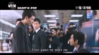 Nonton Confession of Murder-Trailer Hebsub\Hebrew Sub Film Subtitle Indonesia Streaming Movie Download
