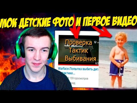 МОИ ДЕТСКИЕ ФОТО И ПЕРВОЕ ВИДЕО ПО WАRFАСЕ - DomaVideo.Ru