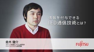 光で伝える ―LEDによる新しい情報伝達技術 【FUJITSU JOURNAL(富士通ジャーナル)】