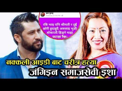 (आफ्नो नक्कली आइडी बनाइ चरित्र हत्या गरेको भन्दै जंगीइन समाजसेवी इशा | Isha Gurung - Duration: 14 minutes.)