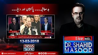 Live with Dr Shahid Masood | 13 Mar 2018
