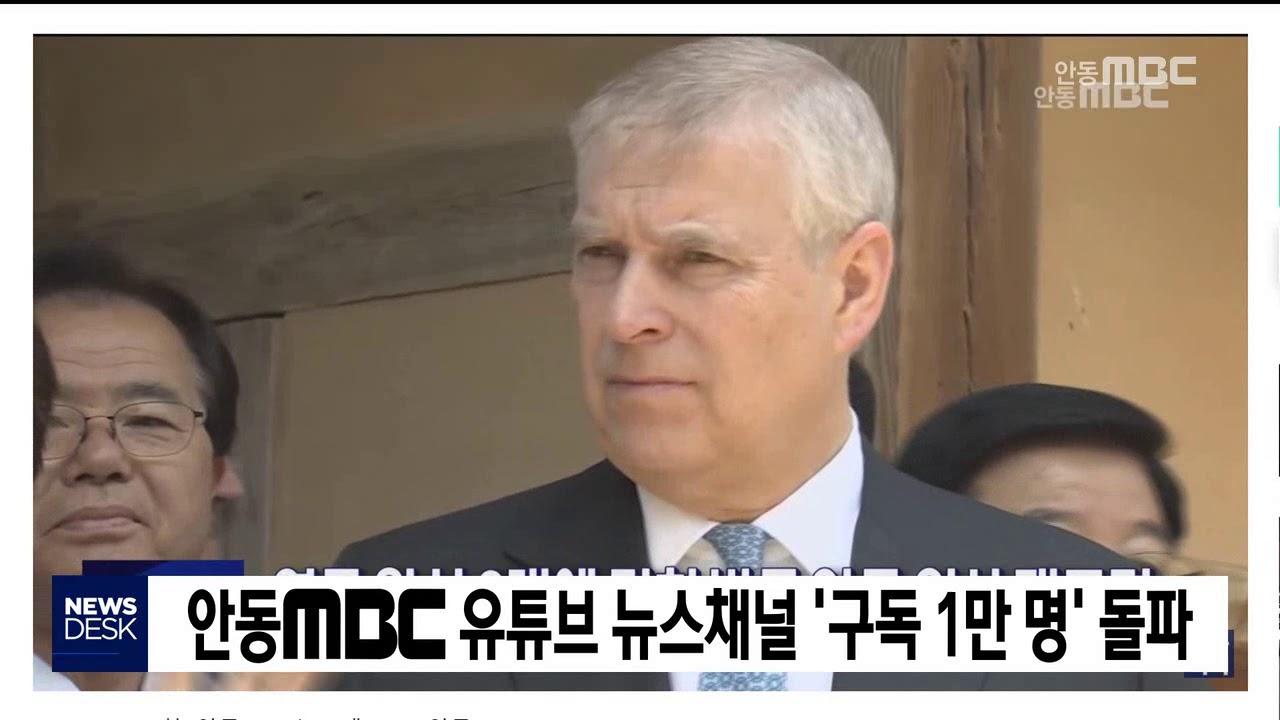 안동MBC 유튜브 뉴스채널 '구독 1만 명' 돌파