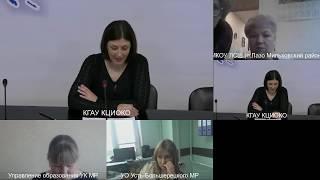 Вебинар по вопросам ЕГЭ-2020 в Камчатском крае (ТОМ). 08 июня 2020 г.