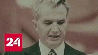 В Румынии вспоминают день расстрела Николае Чаушеску