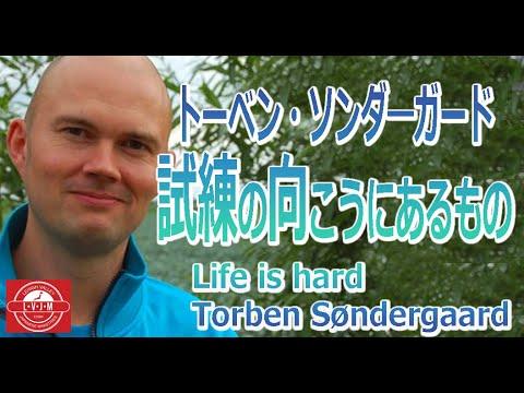 「試練の向こうにあるもの」Life is hard - Torben Søndergaard