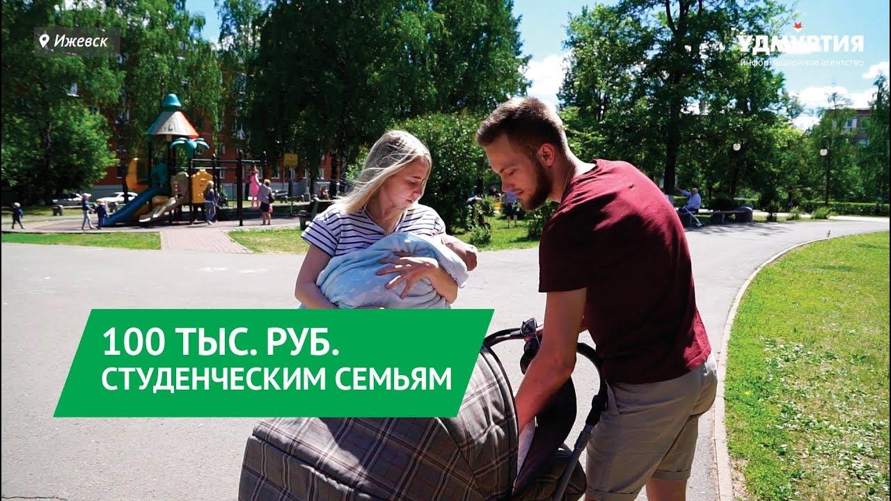 Выплаты студенческим семьям за рождение ребёнка