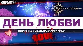 Видео к игре Revelation из публикации: Revelation Online - День Святого Валентина - ивент - [Обзор]