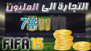 ( كلام عن السلسلة..! ) التجارة الى المليون..! | #7 | Fifa 15 Ultimate Team