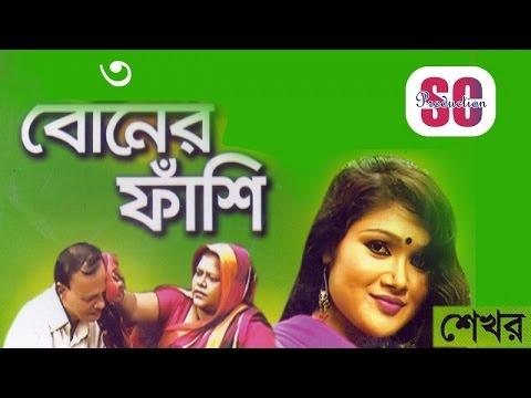 Video Sekhor - Tin Boner Fashi download in MP3, 3GP, MP4, WEBM, AVI, FLV January 2017