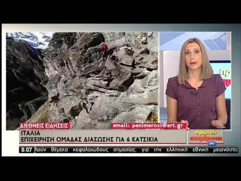 Ιταλία: Επιχείρηση διάσωσης για… κατσίκια | 30/10/2019 | ΕΡΤ