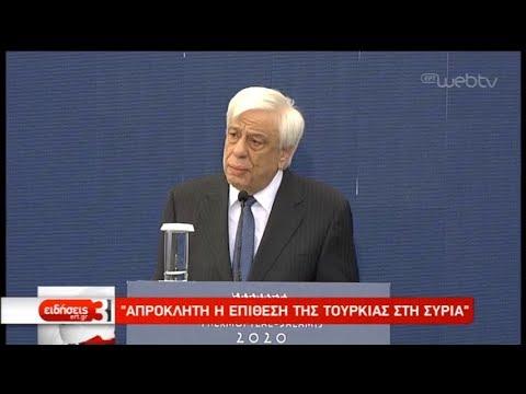 ΠτΔ: Η Τουρκία παραβιάζει το διεθνές δίκαιο-Παράγοντας σταθερότητας η Ελλάδα | 16/10/19 | ΕΡΤ