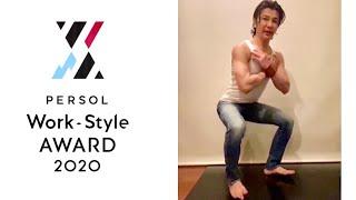 武田真治/PERSOL Work-Style AWARD PR動画
