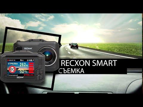 Компактное Комбо устройство RECXON SMART