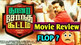 Video Thaanaa Serntha Kootam Movie Review | Surya, Keerthy Suresh, Anirudh | TSK Movie Review | TSK Movie MP3, 3GP, MP4, WEBM, AVI, FLV April 2018