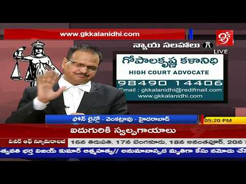 కుటుంబ కలహాలు మోసాలపై | Legal Advice By High Court Advocate Gopalakrishna Kalanidhi | Part-2 | #99TV
