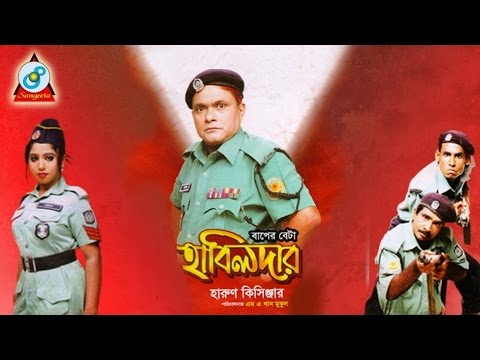 Download Harun Kisinger - Baper Byata Habildar বাপের ব্যাটা হাবিলদার - Bangla Comedy hd file 3gp hd mp4 download videos