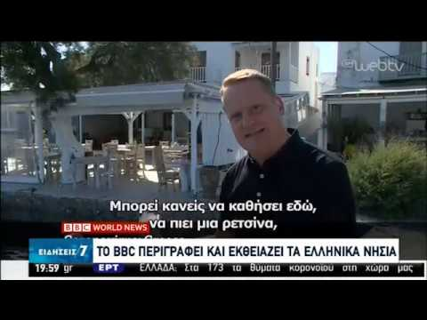 H Ελλάδα στα Ξένα ΜΜΕ | 26/05/2020 | ΕΡΤ