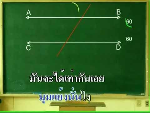เพลงคณิตศาสตร์ชั้นป.6เพลงเส้นขนาน.mpg