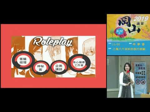 20191102高雄市立圖書館岡山講堂—林夢珊「三萬六千英呎的旅行經驗」—影音紀錄